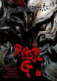 ライオン丸G vol.2 (通常版)