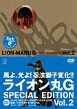 ライオン丸G vol.2 (特装版)