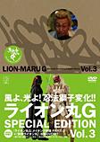ライオン丸G vol.3 (特装版)