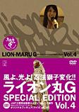 ライオン丸G vol.4 (特装版)