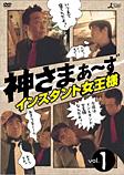 『神さまぁ〜ず Vol.1』