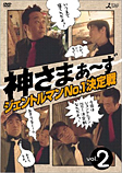 『神さまぁ〜ず Vol.2』