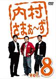 『内村さまぁ〜ず vol.8』