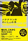 ヴィレッジブックス『バナナマンのさいしょの本』