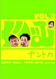 『くりぃむナントカ vol.2』