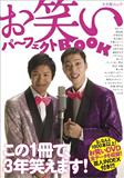 キネマ旬報社『お笑いパーフェクトBOOK』