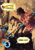『さまぁ〜ず式 Vol.3(最終巻)』