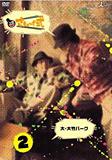 『さまぁ〜ず式 Vol.2』