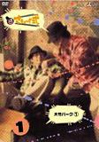 『さまぁ〜ず式 Vol.1』