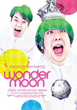 bananaman live 「wonder moon」