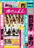 『週刊AKB DVD Vol.1』