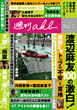 『週刊AKB DVD Vol.2』