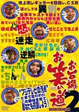『「お台場お笑い道」ベストセレクション 2』