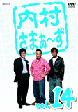 『内村さまぁ〜ず vol.14』