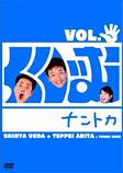 『くりぃむナントカ VOL.パー』