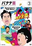 『バナナ炎 vol.3』