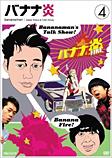 『バナナ炎 vol.4』