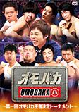 『オモバカ8(エイト)〜第一回オモバカ王者決定トーナメント〜』