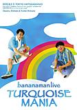 bananaman live 「TURQUOISE MANIA」