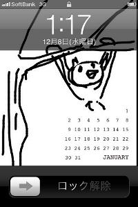 コトリ君カレンダー