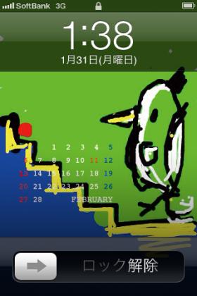 2011年2月 待ち受けカレンダー サンプル コトリラボ 携帯 iPhone.jpg.png