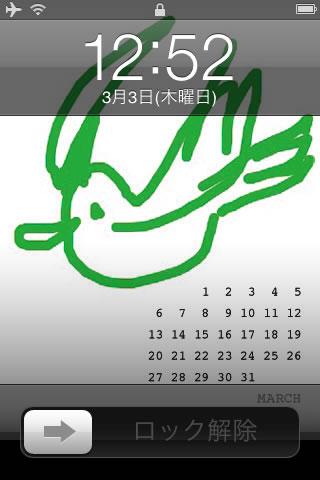 3月カレンダー サンプル iphone コトリラボ 小鳥研究室