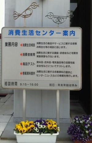 彦根 消費者生活センター コトリラボ 小鳥研究室 kotori-lab 2.jpg