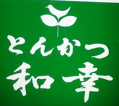 とんかつ和幸 コトリラボ 小鳥研究室 kotori-lab 3.jpg
