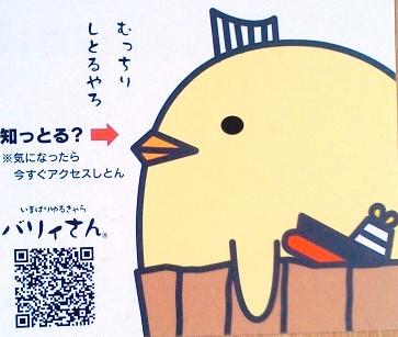 今治 バリィさん コトリラボ 小鳥研究室 kotori lab 5.jpg