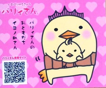 今治 バリィさん コトリラボ 小鳥研究室 kotori lab 3.jpg