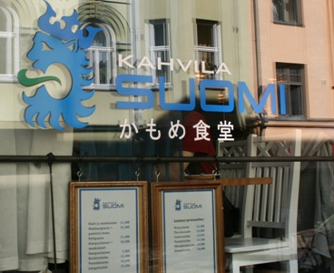 かもめ食堂 コトリラボ 小鳥研究室 2.jpg
