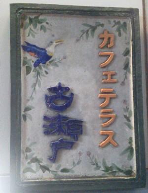 神田 古瀬戸 コトリラボ 小鳥研究室 3.jpg