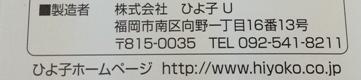 6ひよこ ピナンシェ .jpg