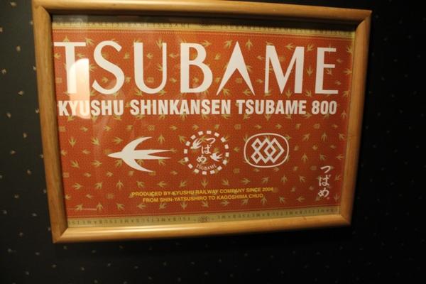 kyusyu shinkansen kotorilab4.jpg