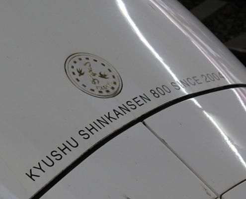 kyusyu shinkansen kotorilab5.jpg