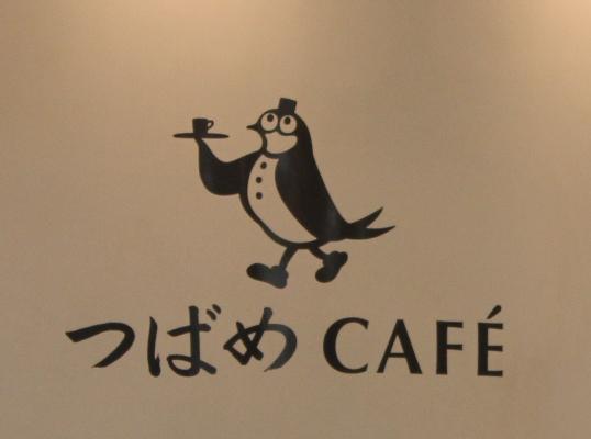 つばめcafe 2.jpg