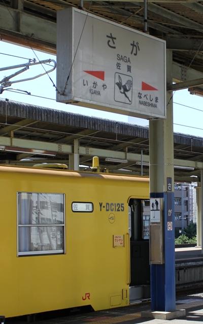佐賀の黄色い電車.jpg