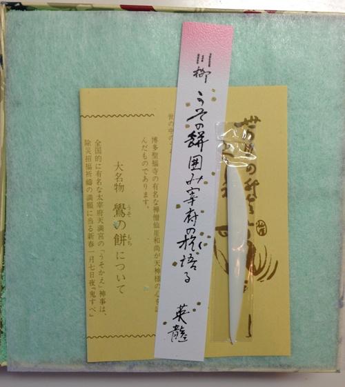 大宰府 うその餅 kotorilab コトリラボ 2.jpg