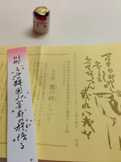 大宰府 うその餅 kotorilab コトリラボ 5.jpg