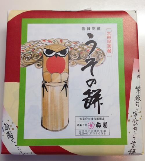 大宰府 うその餅 kotorilab コトリラボ.jpg