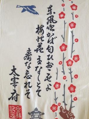 東風吹かば 太宰府 手ぬぐい コトリラボ.jpg