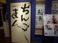 青マネキネコ祭15