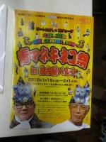 青マネキネコ祭18