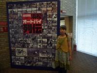 浜松博物館