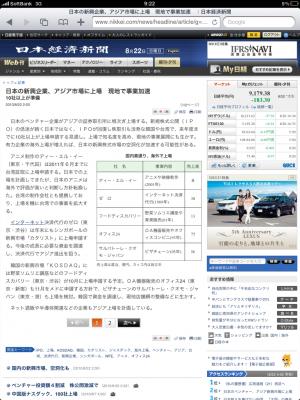 100822日本経済新聞朝刊より1