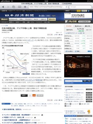 100822日本経済新聞朝刊より2