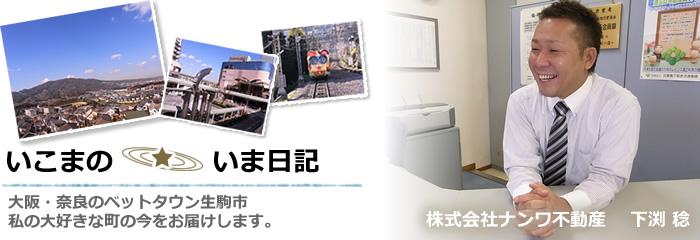 生駒市不動産ブログ「いこまのいま日記」