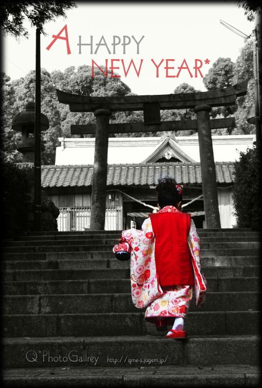 2009 新年の挨拶