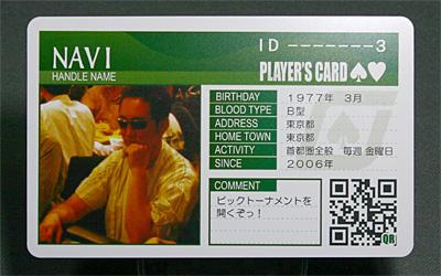 ポーカーナビ