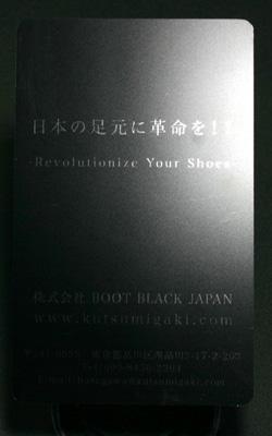BOOT BLACK JAPAN